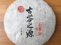 Bai Ying Shan 白莺山