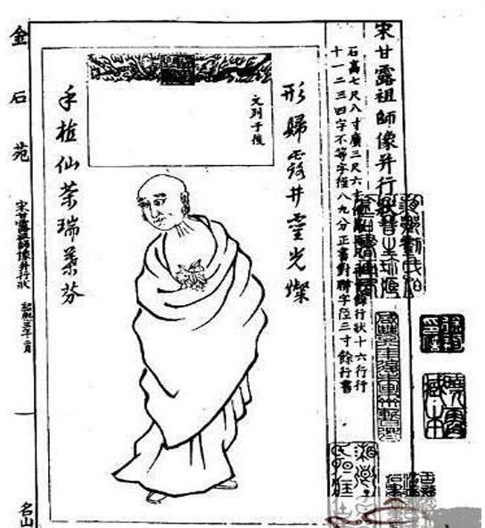 Meng Ding Gan Lu