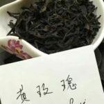 Charcoal Roasted Huang Mei Gui