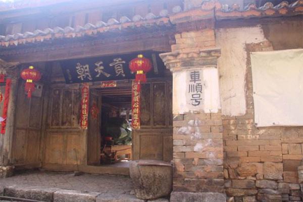 Rui Gong Tian Chao Pu-erh Tea