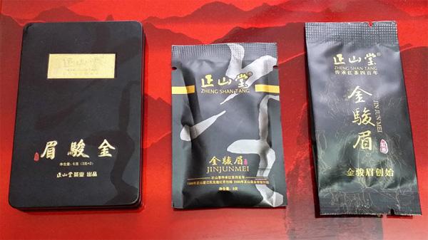 The Jin Jun Mei sold by Yuan Xun Tea Factory-Zheng Shan Tang