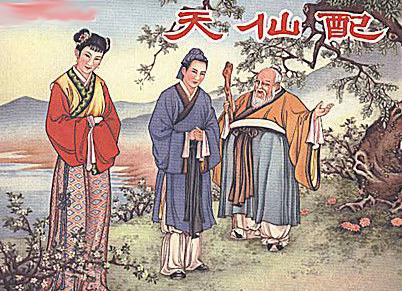Tian Xian Pei-Traditional Chinese Drama