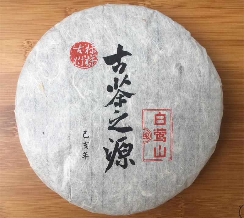 Bai Ying Shan Pu-erh Tea