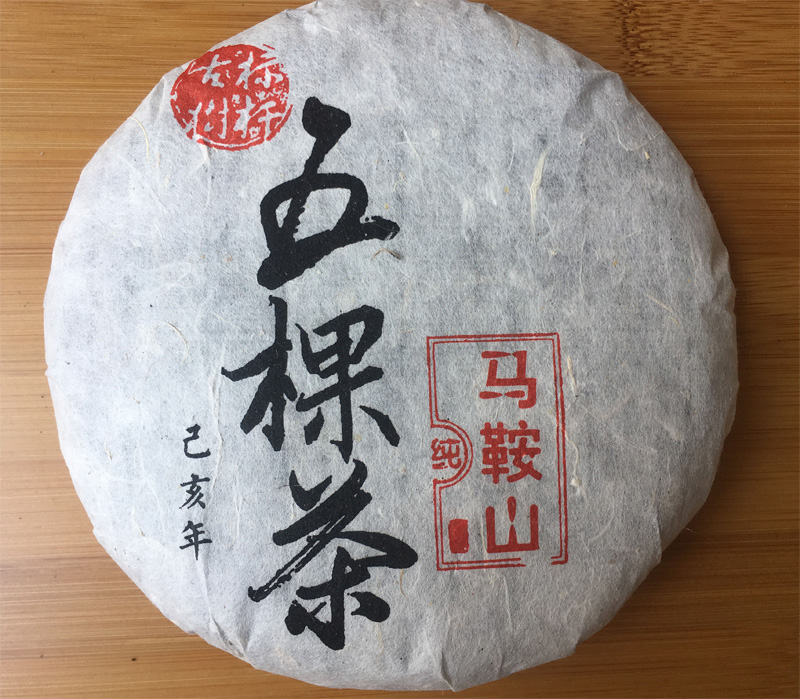 Ma An Shan Pu-erh Tea